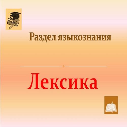 Презентация Лексика раздел языкознания