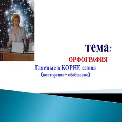 Презентация Гласные в корне слова