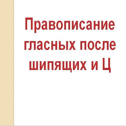 Презентация Правописание гласных после шипящих