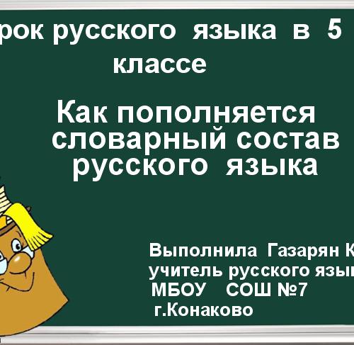 Презентация Пополнение словаря русского языка