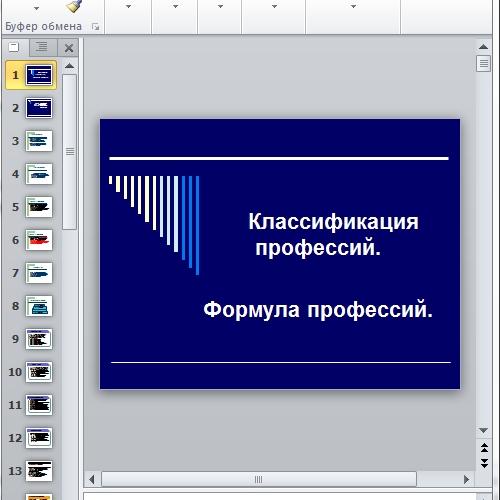 Презентация Классификация профессий
