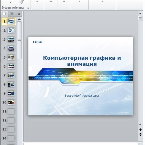 Презентация Компьютерная графика и анимация