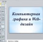 Презентация Веб дизайн и компьютерная графика