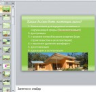 Презентация Неоклассика в строительстве