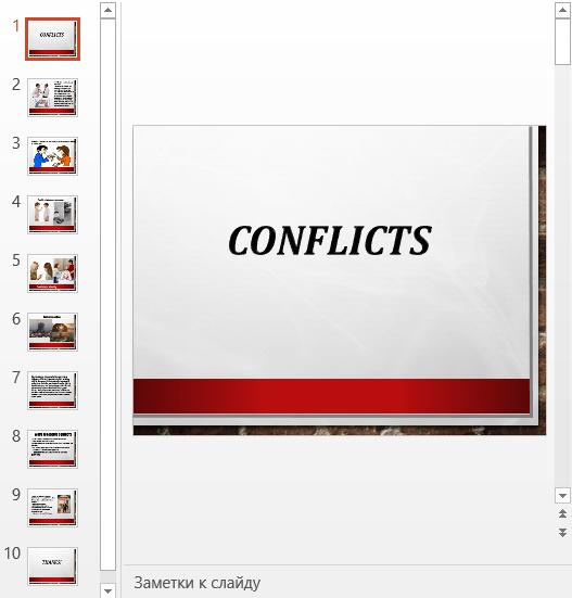 Презентация Conflicts