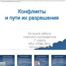 Презентация Конфликты и пути их разрешения