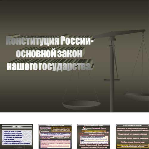 Презентация Конституция России