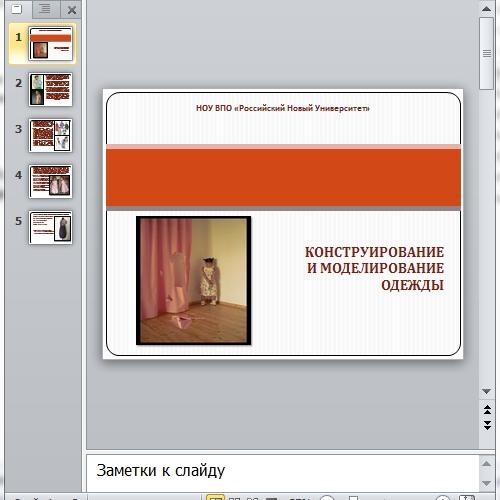 Презентация Конструирование и моделирование одежды