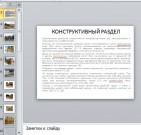 Презентация Здания из соломы