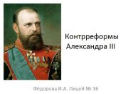 Презентация Контрреформы Александра III