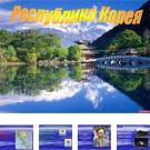 Презентация Корея