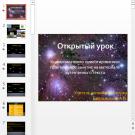 Презентация Космические путешествия