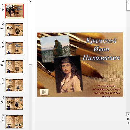 Презентация Иван Крамской
