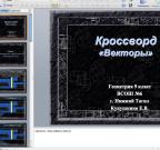 Презентация Кроссворд Векторы
