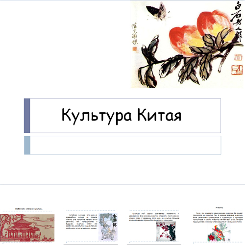 Презентация Культура Китая