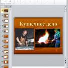 Презентация Кузнечное дело