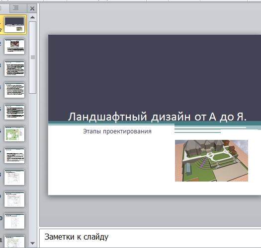 Презентация Ландшафтный дизайн