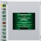 Презентация Ландшафтный дизайн и озеленение участка