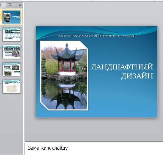 Презентация Ландшафтный дизайн участка