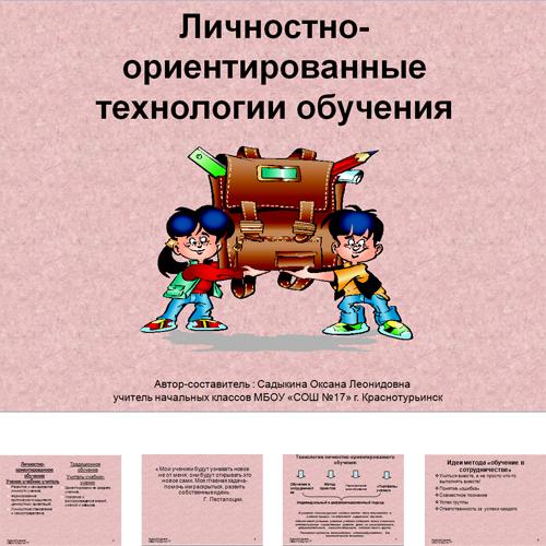 Презентация Личностно-ориентированные технологии