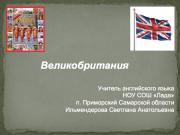 Презентация Флаг Великобритании