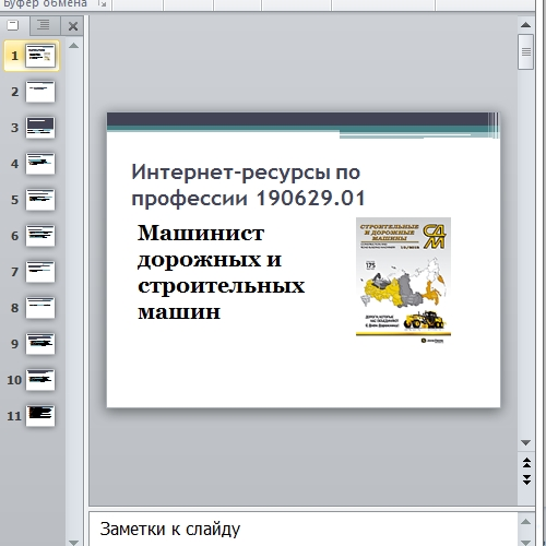 Презентация Машинист дорожных и строительных машин