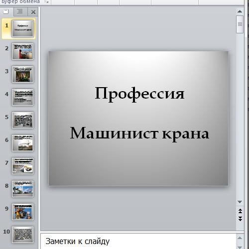 Презентация Машинист крана