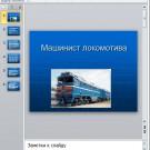 Презентация Машинист локомотива