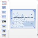 Презентация Первый снег