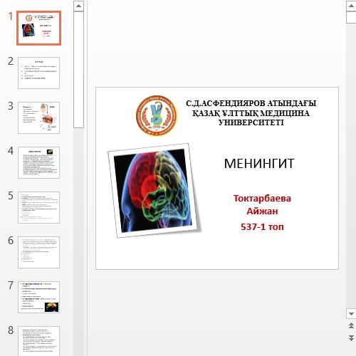 Презентация Менингит