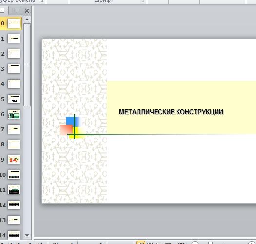 Презентация Металлические конструкции