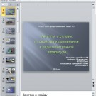 Презентация Металлы и сплавы в радиоаппаратуре