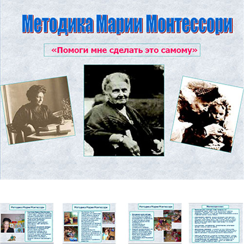 Презентация Методика Марии Монтессори