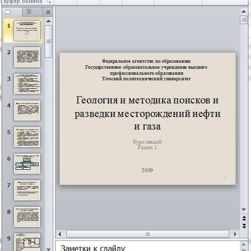 Презентация Методика поиска и разведки месторождений нефти и газа