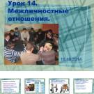 Презентация Межличностные отношения