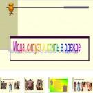 Презентация Мода