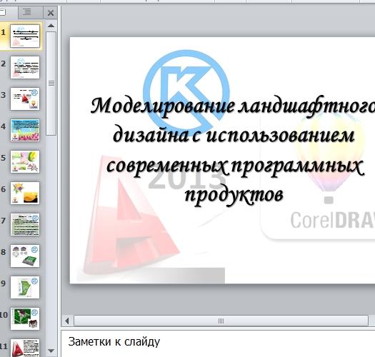 Презентация Моделирование ландшафтного дизайна