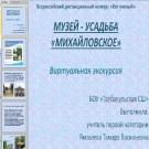 Презентация Музей-усадьба Михайловское