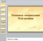Презентация Направления в Web-дизайне