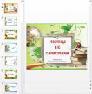 Презентация Не с глаголами