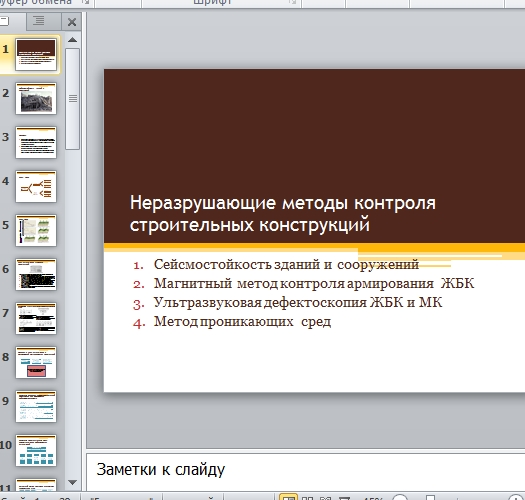 Презентация Неразрушающие методы контроля строительных конструкций