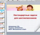 Презентация Нестандартные задачи для шестиклассников