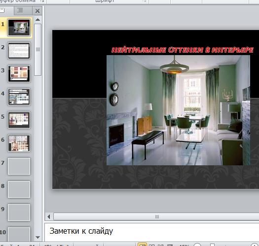 Презентация Нейтральные оттенки в интерьере