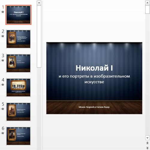 Презентация Николай 1