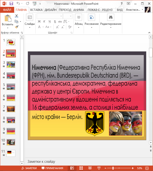 Презентация о Германии