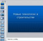 Презентация Новые технологии в строительстве