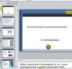 Презентация Отопление вентиляция и кондиционирование воздуха