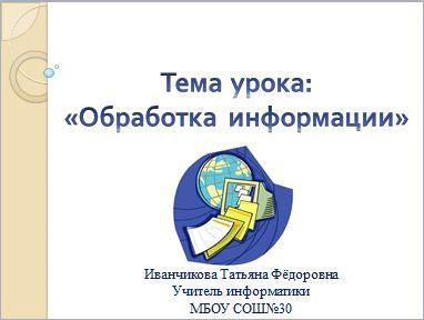 Презентация Обработка информации