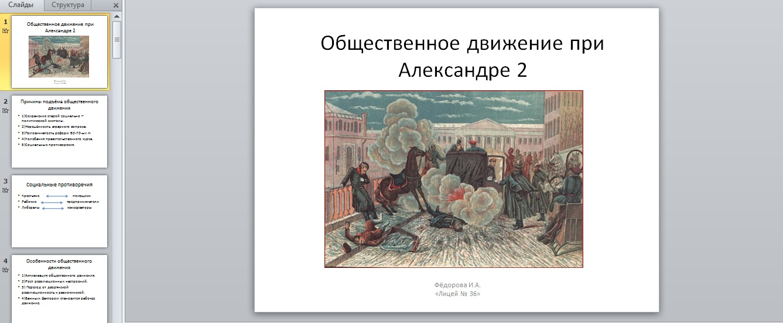 Презентация Общественное движение при Александре 2