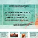 Презентация Обучение слабовидящий детей